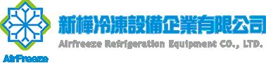 新樺冷凍設備有限公司
